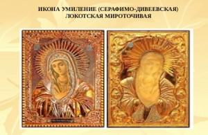 Чудотворная икона Божией матери Умиление Локотская