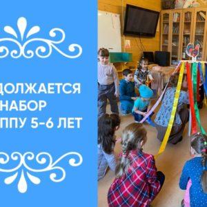 Набор в подготовительную группу Воскресной школы для детей 5-6 лет
