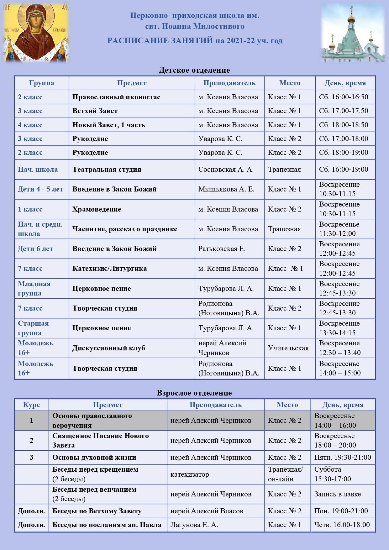 Расписание воскресной школы на 20-21 годы